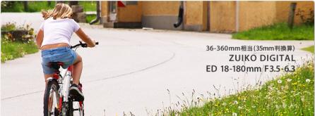 36-360mm相当(35mm判換算) ZUIKO DIGITAL ED 18-180mm F3.5-6.3
