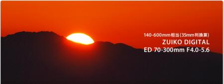 140-600mm相当(35mm判換算) ZUIKO DIGITAL ED 70-300mm F4.0-5.6
